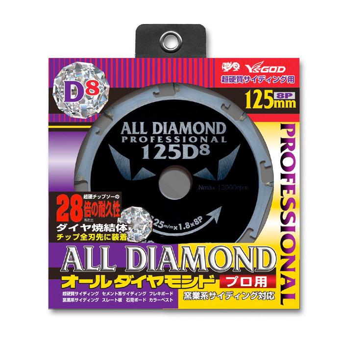 オールダイヤモンドD8/D12
