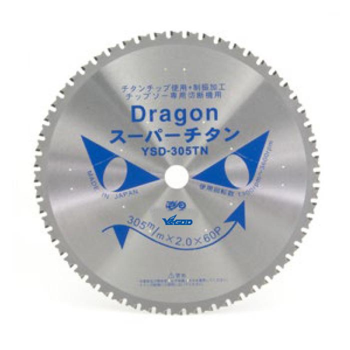 ドラゴンカッター