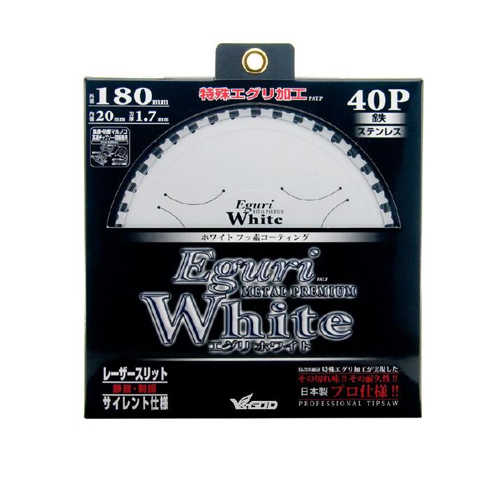 エグリホワイト